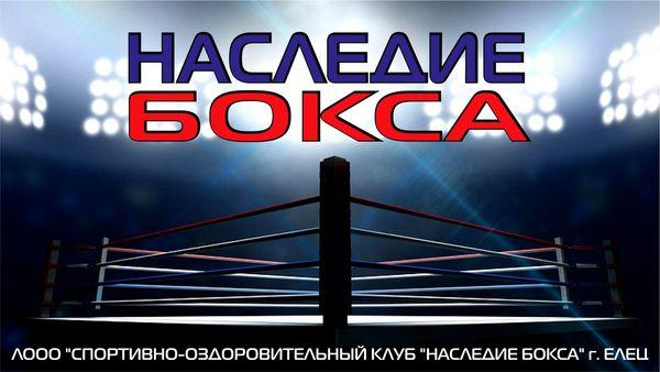 nasledie_boksa_600X338